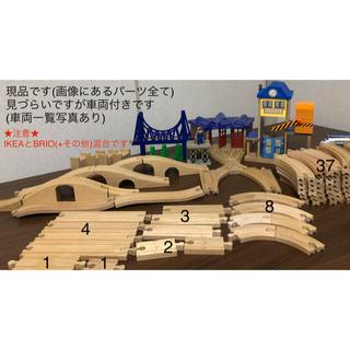 BRIO - (IKEA・BRIO混合)  木製レールと車両セット