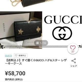 Gucci - 美品  GUCCIキーケース