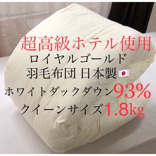 羽毛布団 日本製 クイーン ロイヤルゴールド ホワイトダウン93% HT-152