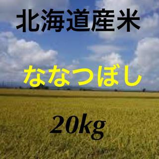 米 ななつぼし