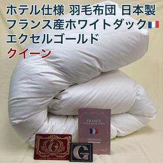 羽毛布団 クイーン クィーン フランス産ホワイトダック 日本製 エクセルゴールド