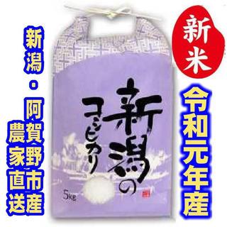 新米・令和元年産新潟コシヒカリ 白米5kg×1袋★農家直送★色彩選別済27