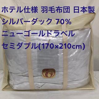 羽毛布団 セミダブル ニューゴールド ホテル仕様 日本製 170×210cm