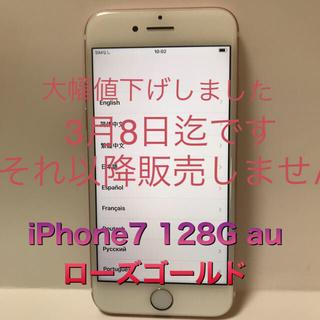 Apple - iPhone7 128Gローズゴールド au
