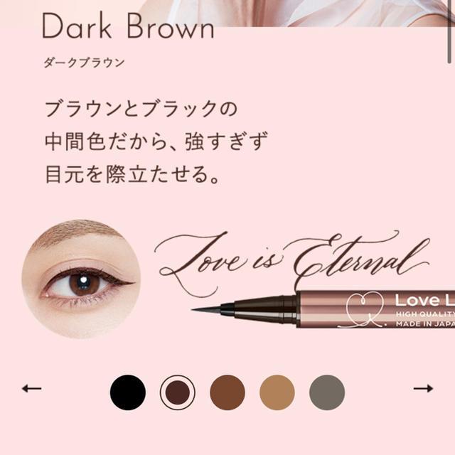 msh(エムエスエイチ)のLove Liner ラブライナーリキッド コスメ/美容のベースメイク/化粧品(アイライナー)の商品写真