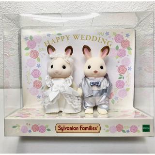 エポック(EPOCH)のシルバニアファミリー すてきなウェディング ペアセット エポック 結婚式(ぬいぐるみ/人形)