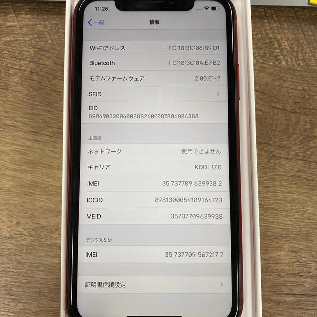 iPhone(アイフォーン)のiPhoneXR 256 0239 スマホ/家電/カメラのスマートフォン/携帯電話(スマートフォン本体)の商品写真