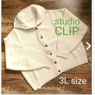 スタディオクリップ(STUDIO CLIP)のニットカーディガン  3Lサイズ(カーディガン)