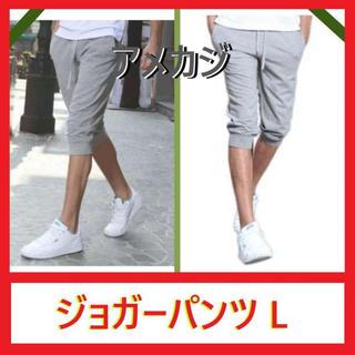 ❤  Lサイズ ジョガーパンツ グレー  七分丈 スウェット ショーツ 半ズボン(ショートパンツ)
