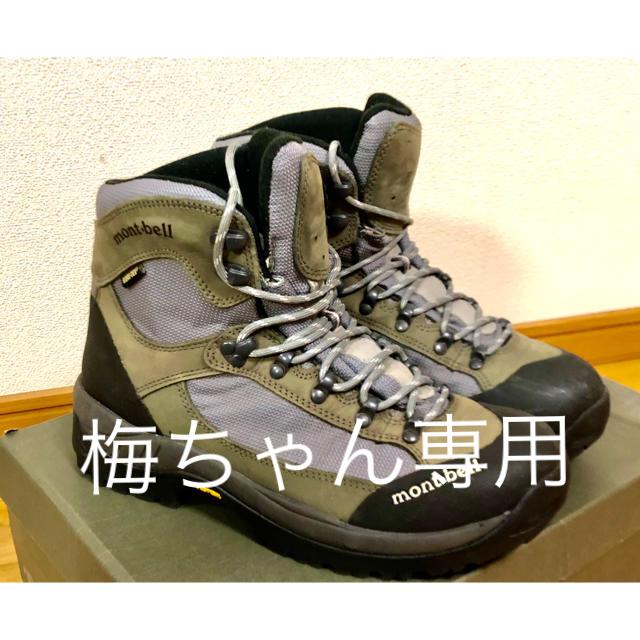 mont bell(モンベル)のモンベルトレッキングシューズ メンズの靴/シューズ(ブーツ)の商品写真