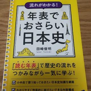 流れがわかる!年表でおさらい日本史 「読む年表」で歴史の流れをつかみながら一気に