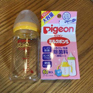 ピジョン(Pigeon)のピジョン 母乳実感 哺乳瓶 ミルクポン セット(哺乳ビン)