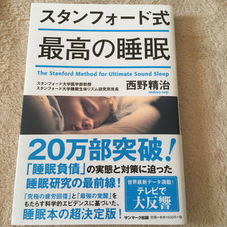 サンマークシュッパン(サンマーク出版)のスタンフォード式最高の睡眠(ビジネス/経済)