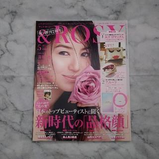 タカラジマシャ(宝島社)の&ROSY 2019年 05月号(その他)