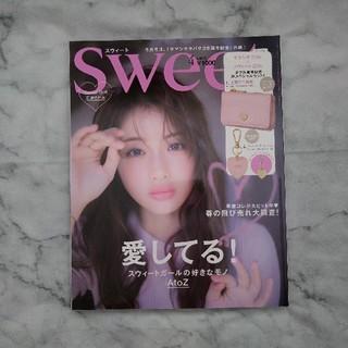 タカラジマシャ(宝島社)のsweet (スウィート) 2019年 04月号(ファッション)