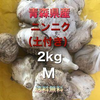 青森県五戸町産 にんにく(土付き)2kg Mサイズ(野菜)