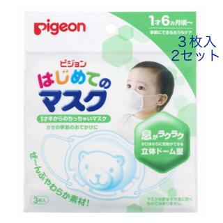 ピジョン(Pigeon)の【新品未開封】ピジョン はじめてのマスク 6枚(その他)