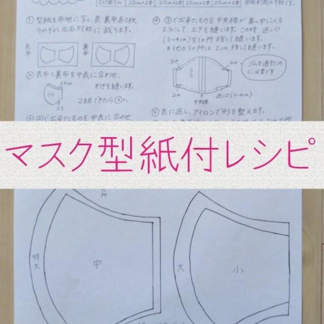 超立体 マスク 通販 - ハンドメイド マスク 型紙付レシピの通販
