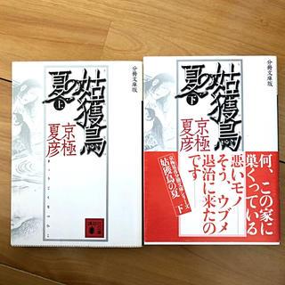 コウダンシャ(講談社)の姑獲鳥の夏 上・下巻 分冊文庫版(文学/小説)