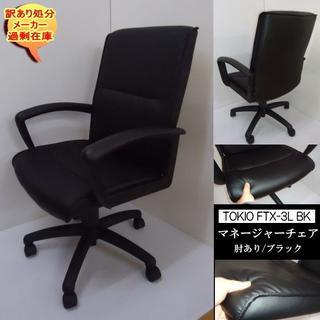 送料無料 訳あり処分 TOKIO マネージャーチェア 肘付 FTX-3L BK(オフィスチェア)