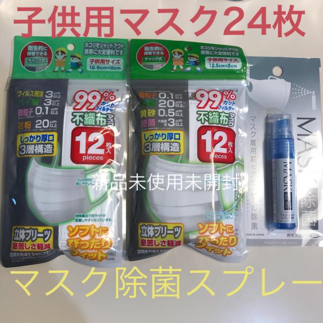 マスク 自主基準 - マスク 子供用サイズ12枚入×2パック 合計24枚  マスク用除菌スプレー1本の通販