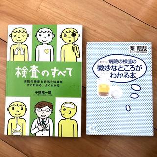 コウダンシャ(講談社)の病院の検査のすべてがわかる本 2冊セット(健康/医学)