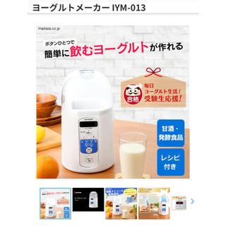 アイリスオーヤマ - アイリスオーヤマ ヨーグルトメーカー IYM-013