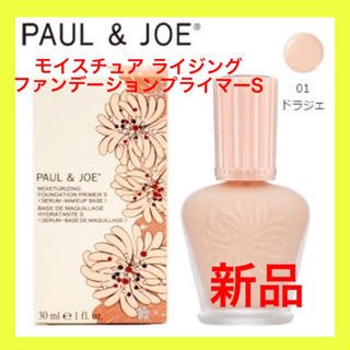 PAUL & JOE - 【ポール&ジョー】モイスチュアライジング プライマー S 01
