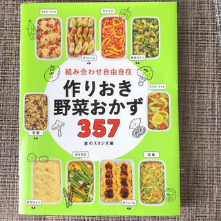 組み合わせ自由自在作りおき野菜おかず357(料理/グルメ)