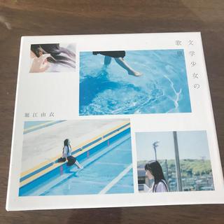 堀江由衣 文学少女の歌集【初回限定盤】(アニメ)
