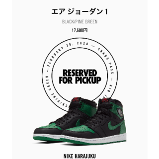NIKE - NIKE AIR JORDAN 1 RETRO HIGH OG Pine Gre