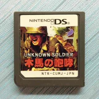 任天堂 - UNKNOWN SOLDIER ~木馬の咆哮~ ニンテンドーDSソフト TPS