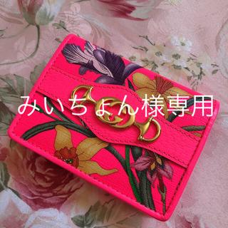 Gucci - GUCCI 華やか フローラ ミニ財布 ピンク