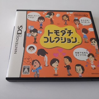 ニンテンドーDS - トモダチコレクション DS