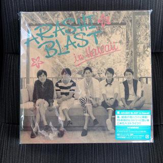 嵐 ARASHI BLAST in Hawaii 初回限定盤 DVD(ミュージック)