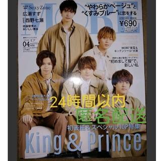 Johnny's - 新品未読品 MORE モア 4月号 king&prince