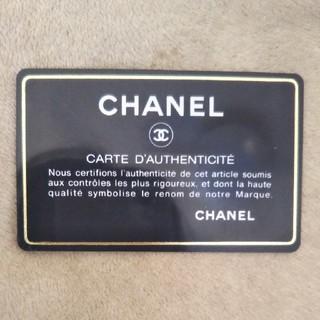 シャネル(CHANEL)のCHANEL ギャランティーカード 美品です(その他)