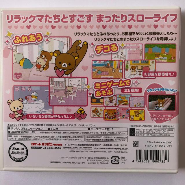 ニンテンドー3DS(ニンテンドー3DS)のリラックマ なかよしコレクション 3DS エンタメ/ホビーのゲームソフト/ゲーム機本体(携帯用ゲームソフト)の商品写真
