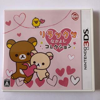 ニンテンドー3DS - リラックマ なかよしコレクション 3DS