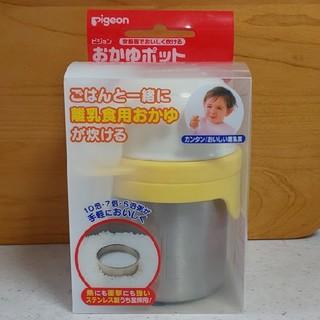 ピジョン(Pigeon)のおかゆポット(離乳食調理器具)