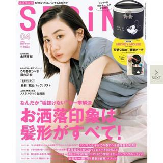 タカラジマシャ(宝島社)のspring (スプリング) 2020年 04月号(ファッション)