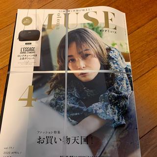 タカラジマシャ(宝島社)のotona MUSE (オトナ ミューズ) 2020年 04月号(ファッション)