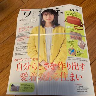 タカラジマシャ(宝島社)のリンネル 2020年 04月号(ファッション)