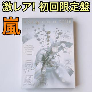 アラシ(嵐)の嵐 10-11 TOUR 君と僕の見ている風景 DOME+ 初回限定盤 DVD(ミュージック)