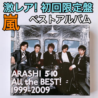 アラシ(嵐)の嵐 5×10 All the BEST! 1999-2009 初回限定盤 CD(ポップス/ロック(邦楽))