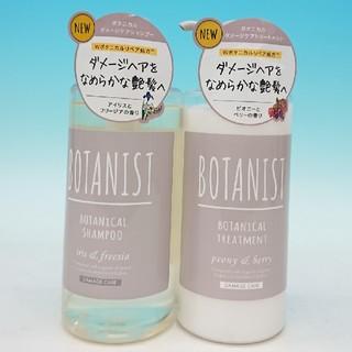 BOTANIST - 新品 ボタニスト ボタニカル ダメージケアシャンプー&トリートメント