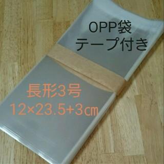 OPP袋 100枚 長3