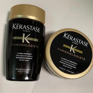KERASTASE - ラスト/未使用 クロノロジスト シャンプー&マスク ケラスターゼ 最高傑作
