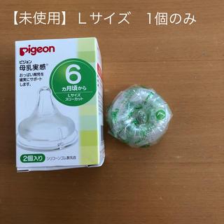 ピジョン(Pigeon)の【未使用】ピジョン 乳首 Lサイズ 1個のみ(哺乳ビン用乳首)