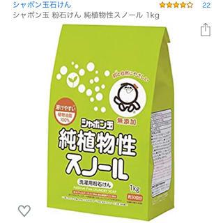 シャボンダマセッケン(シャボン玉石けん)のシャボン玉 粉石けん 純植物性スノール 640g(洗剤/柔軟剤)